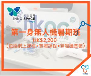 HKPC-x-PSHK