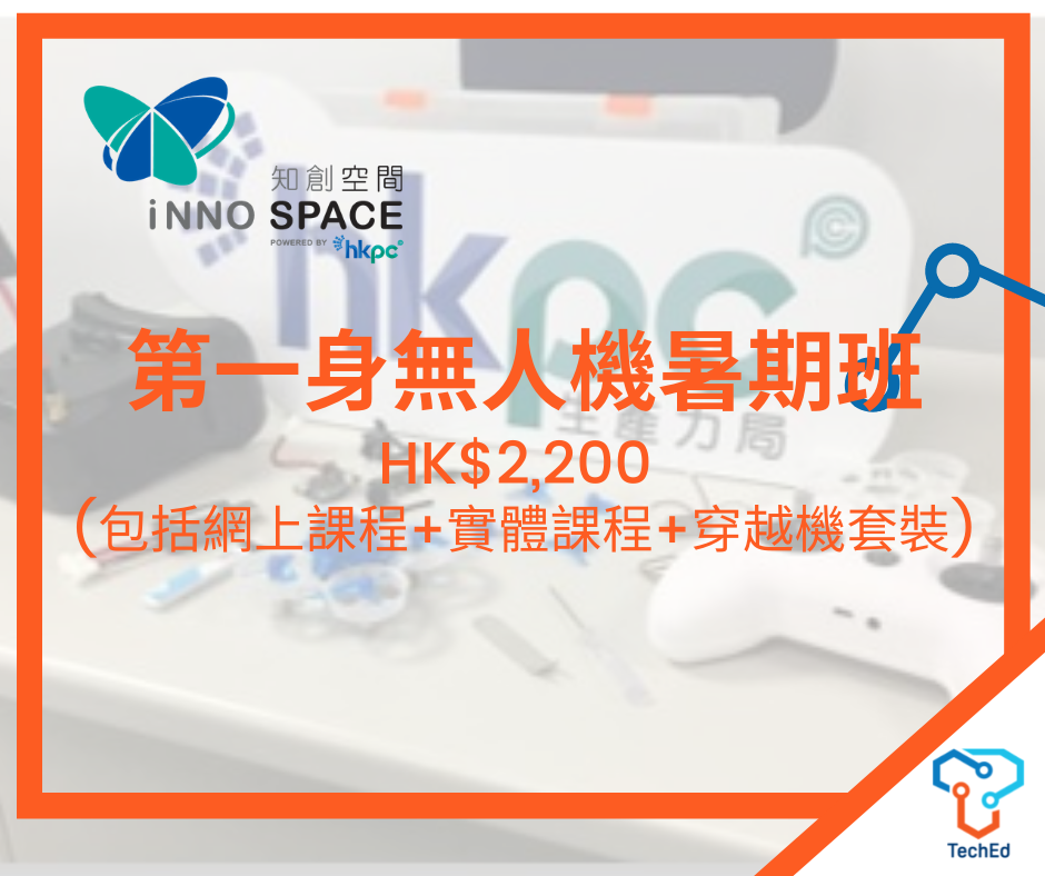 Read more about the article 四軸無人機課程